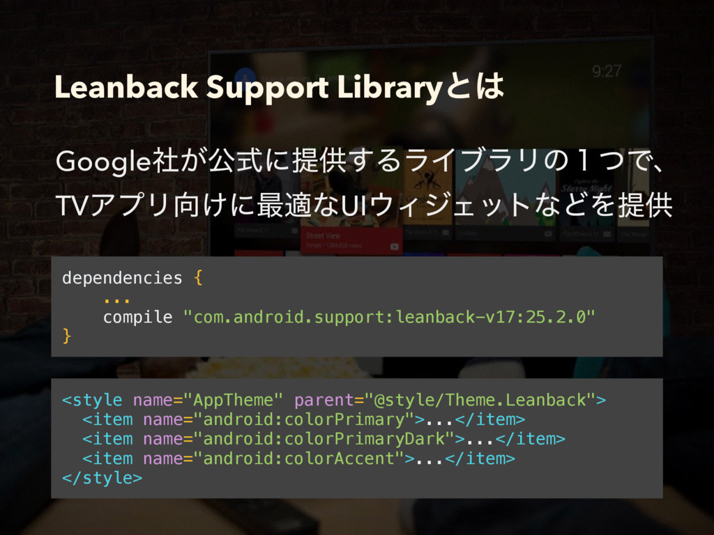 Leanback Support Libraryͱ͸ Google͕ࣾެࣜʹఏڙ͢ΔϥΠϒϥϦ...
