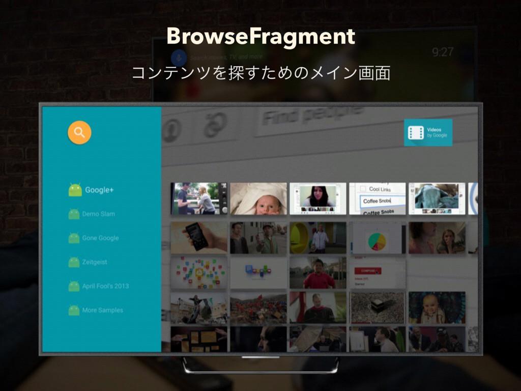 BrowseFragment ίϯςϯπΛ୳ͨ͢ΊͷϝΠϯը໘