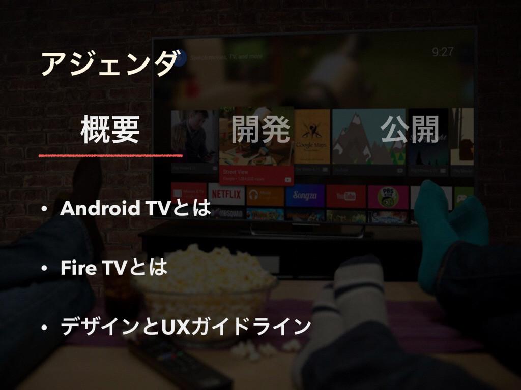 ΞδΣϯμ ֓ཁ ։ൃ ެ։ • Android TVͱ • Fire TVͱ • σβΠ...