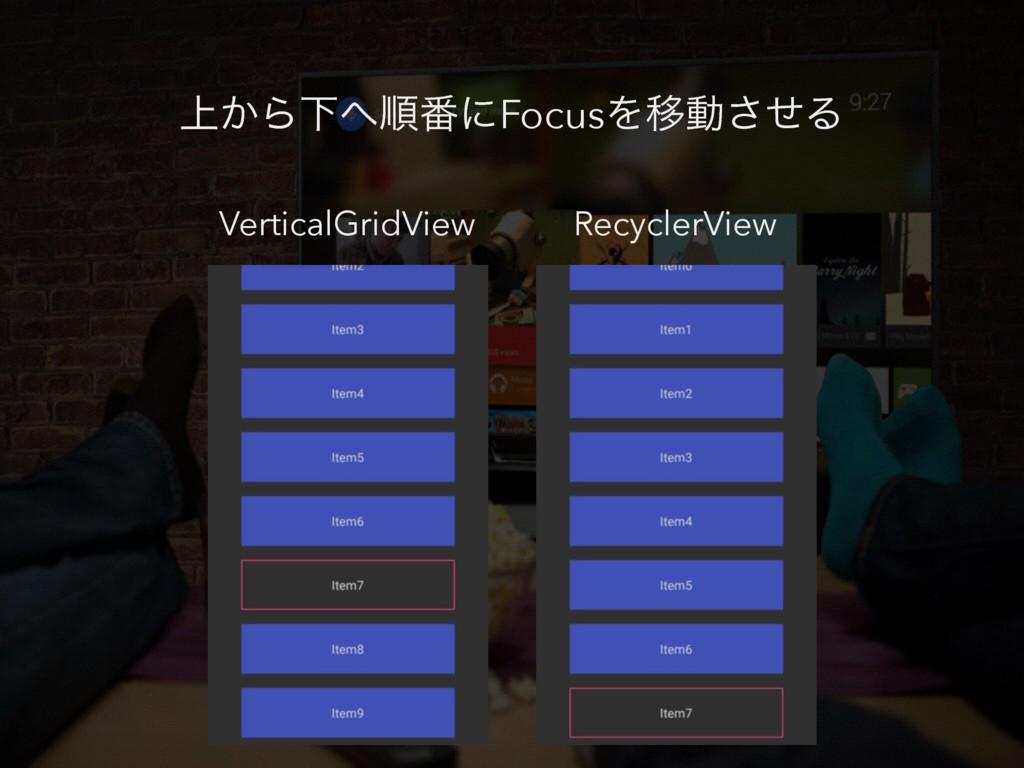 VerticalGridView RecyclerView ্͔ΒԼॱ൪ʹFocusΛҠಈ͞...