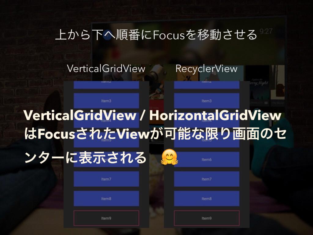 VerticalGridView / HorizontalGridView Focus͞Εͨ...