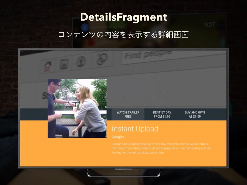 DetailsFragment ίϯςϯπͷ༰Λදࣔ͢Δৄࡉը໘