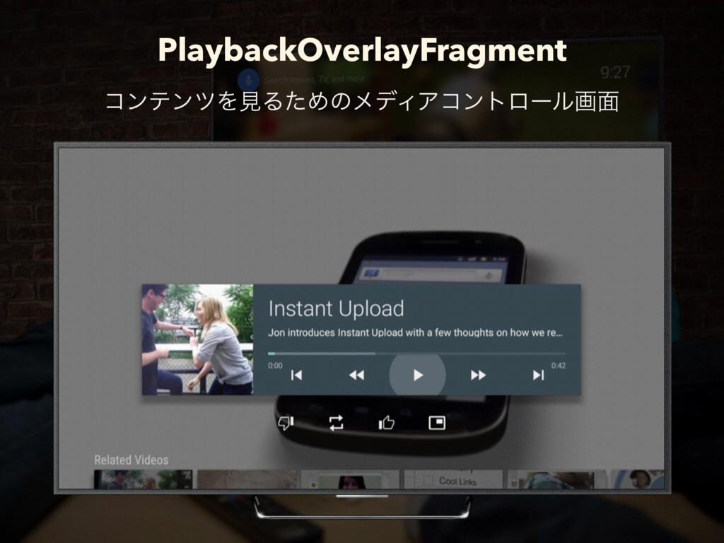 PlaybackOverlayFragment ίϯςϯπΛݟΔͨΊͷϝσΟΞίϯτϩʔϧը໘