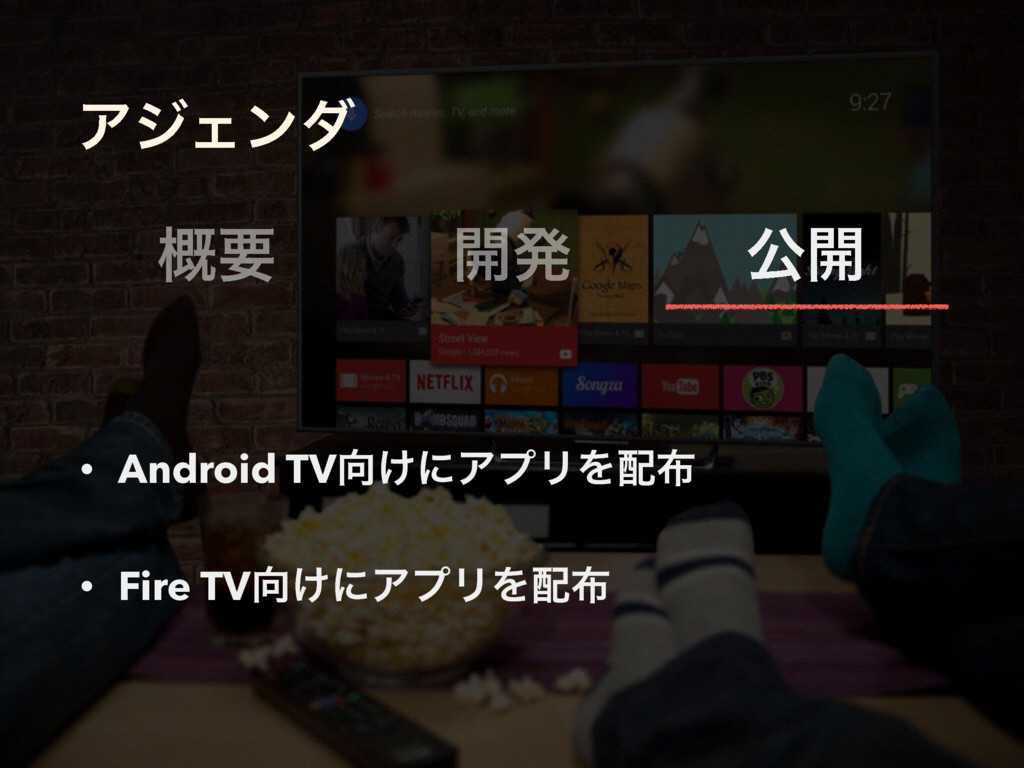 ΞδΣϯμ ֓ཁ ։ൃ ެ։ • Android TV޲͚ʹΞϓϦΛ഑෍ • Fire TV޲...