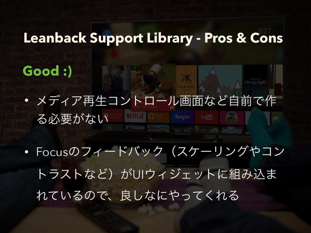 Leanback Support Library - Pros & Cons • ϝσΟΞ࠶ੜ...