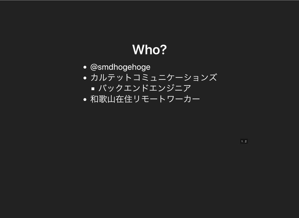 Who? Who? @smdhogehoge @smdhogehoge カルテットコミュニケー...