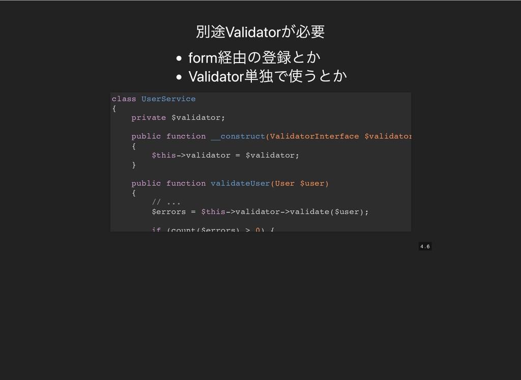 別途Validatorが必要 別途Validatorが必要 form経由の登録とか form経...