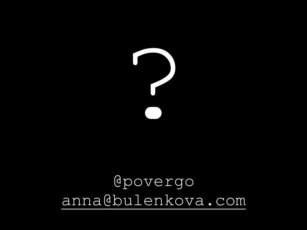 ? @povergo anna@bulenkova.com