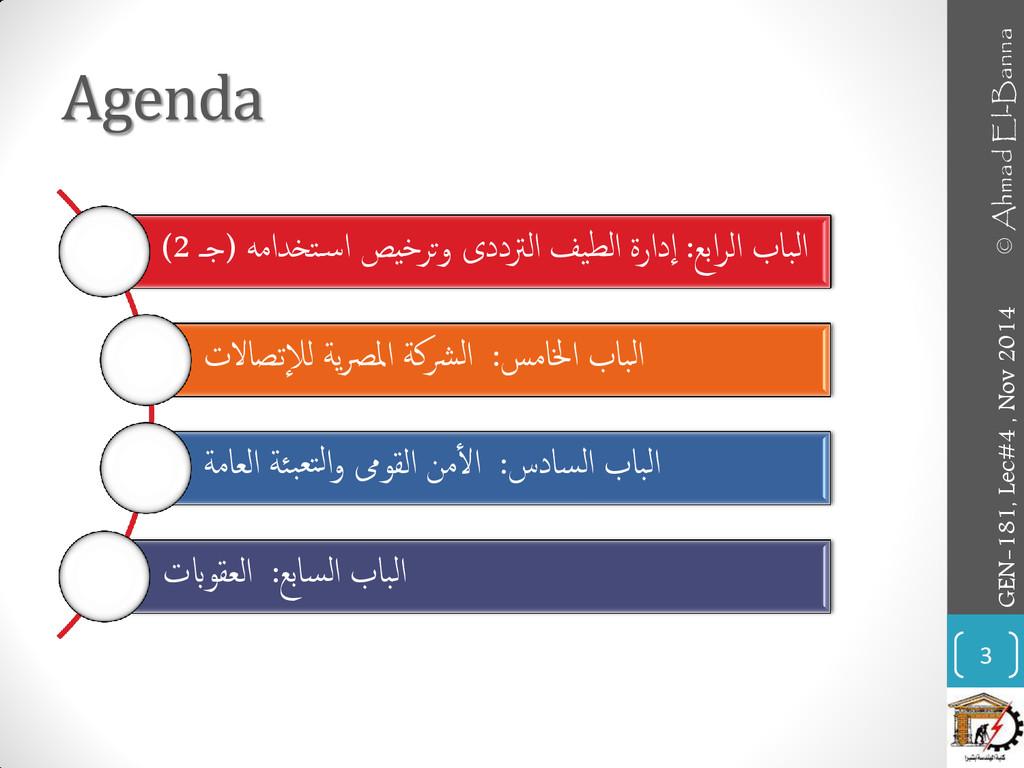 Agenda عتارما ةاحما : ومادخخ سا طيخرحو ىددرتما ...