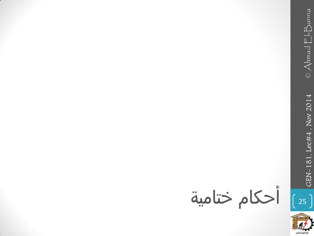ةيماتخ ماكحأ 25 GEN-181, Lec#4 , Nov 2014 © Ahm...