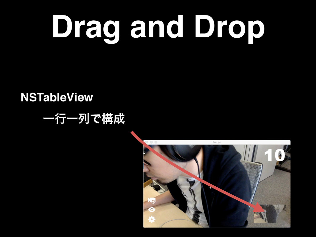Drag and Drop NSTableView ҰߦҰྻͰߏ੒