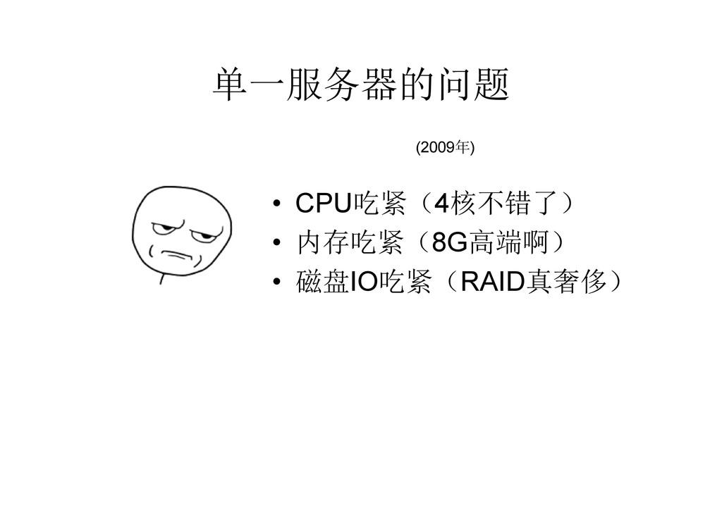 单一服务器的问题 • CPU吃紧(4核不错了) • 内存吃紧(8G高端啊) • 磁盘IO吃紧(...