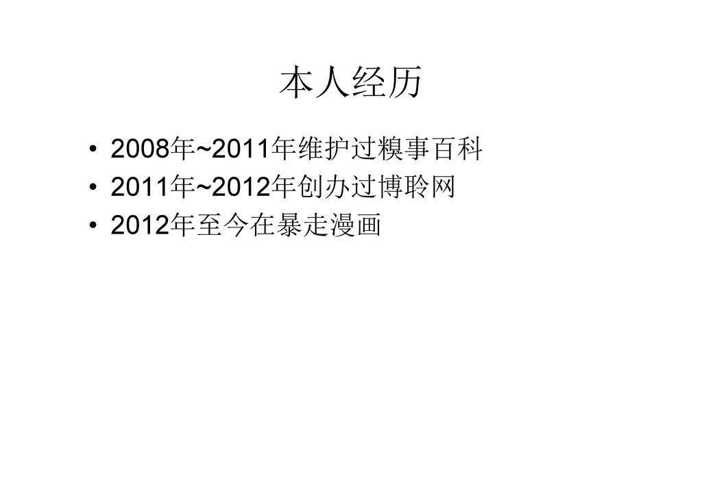 本人经历 • 2008年~2011年维护过糗事百科 • 2011年~2012年创办过博聆网 •...