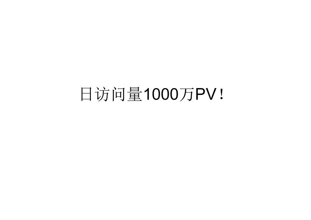 日访问量1000万PV!