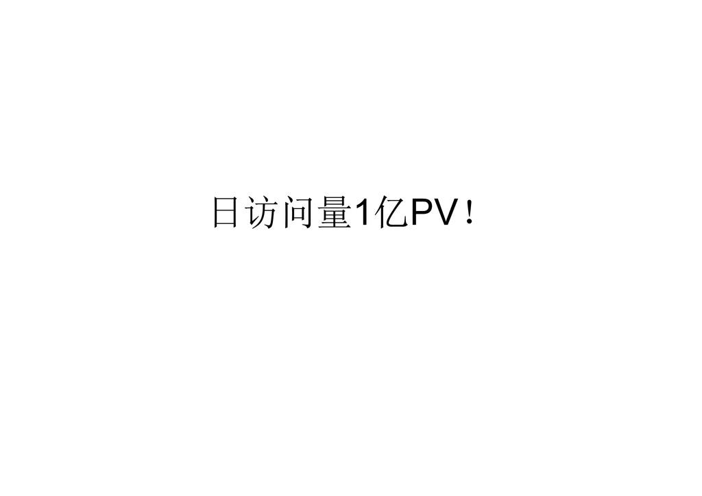 日访问量1亿PV!