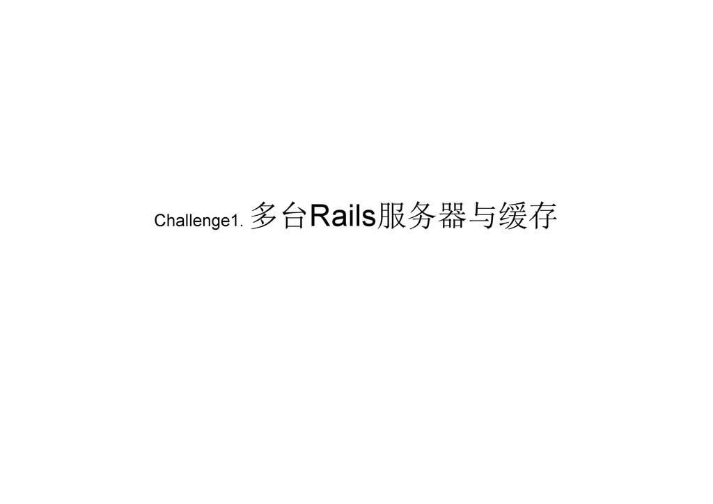 Challenge1. 多台Rails服务器与缓存