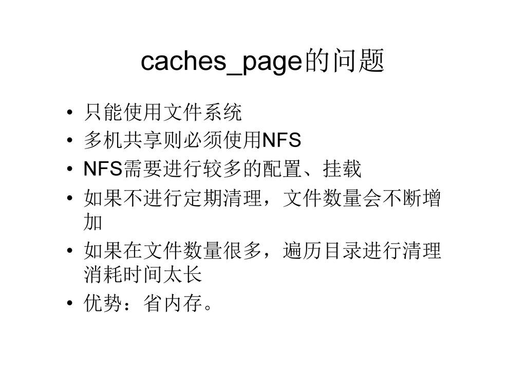 caches_page的问题 • 只能使用文件系统 • 多机共享则必须使用NFS • NFS需...