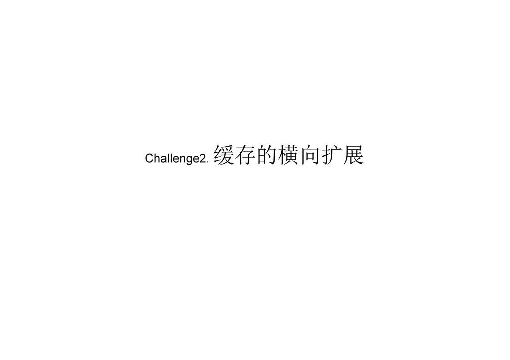 Challenge2. 缓存的横向扩展