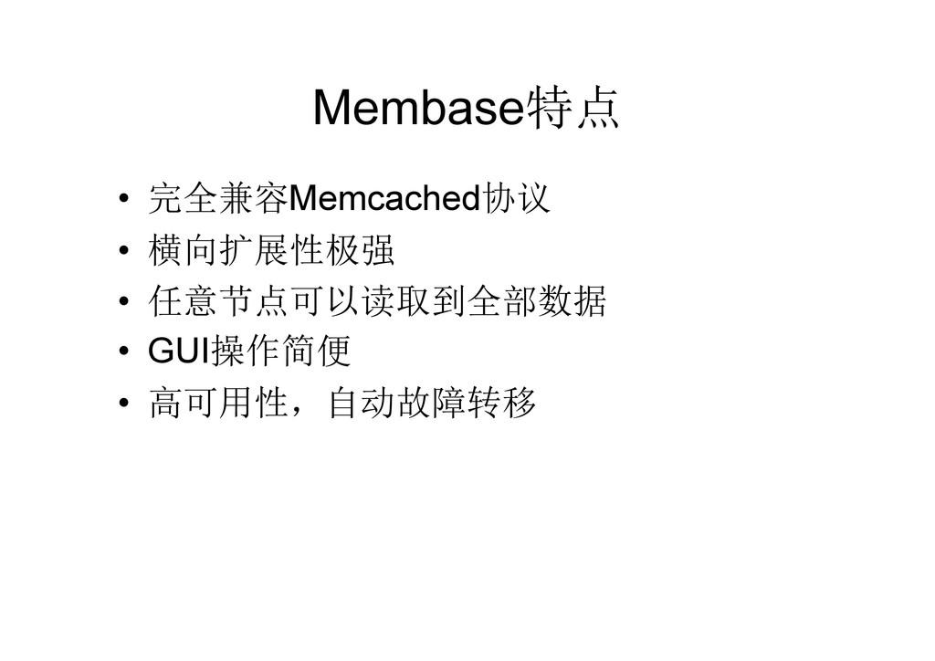 Membase特点 • 完全兼容Memcached协议 • 横向扩展性极强 • 任意节点可以读...