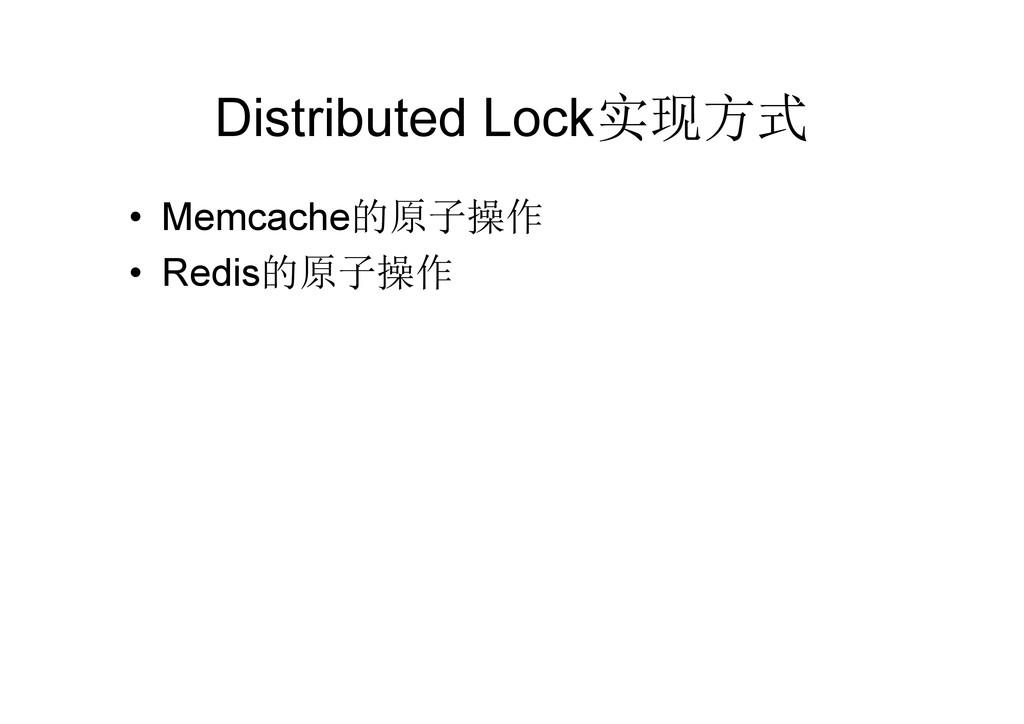 Distributed Lock实现方式 • Memcache的原子操作 • Redis的原子...
