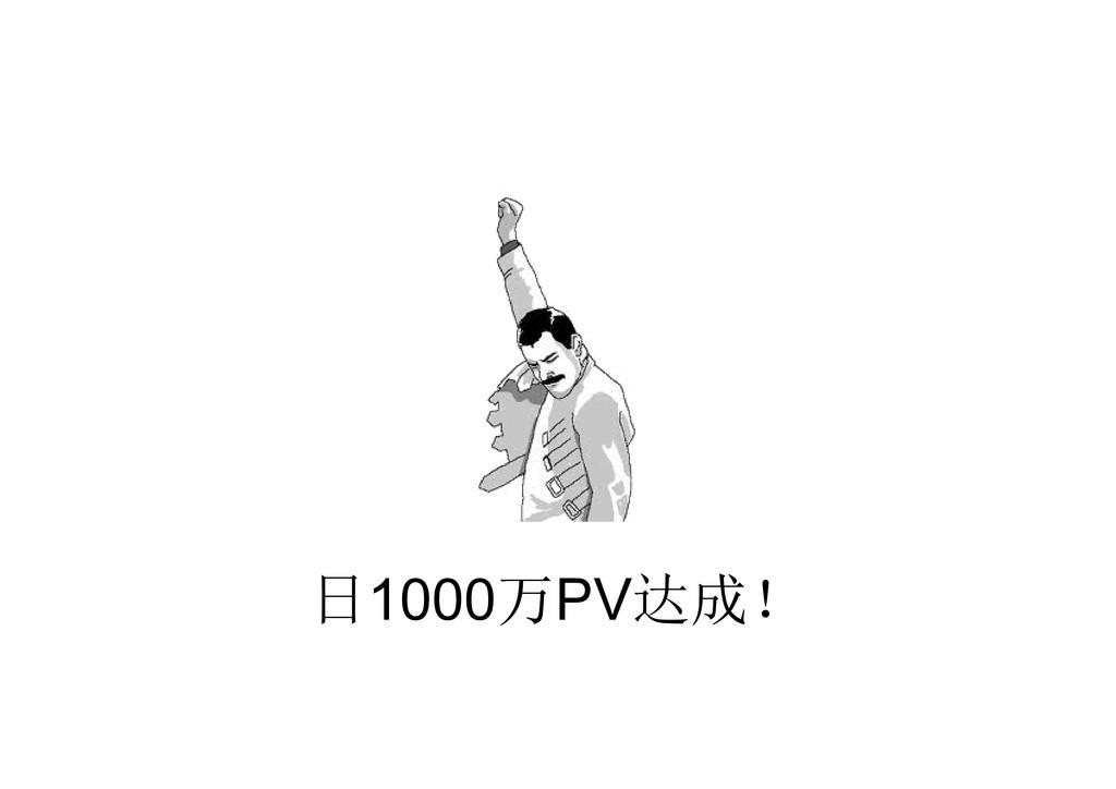 日1000万PV达成!
