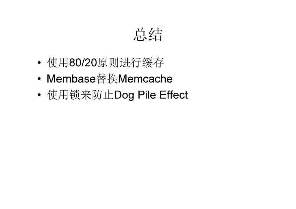 总结 • 使用80/20原则进行缓存 • Membase替换Memcache • 使用锁来防止...