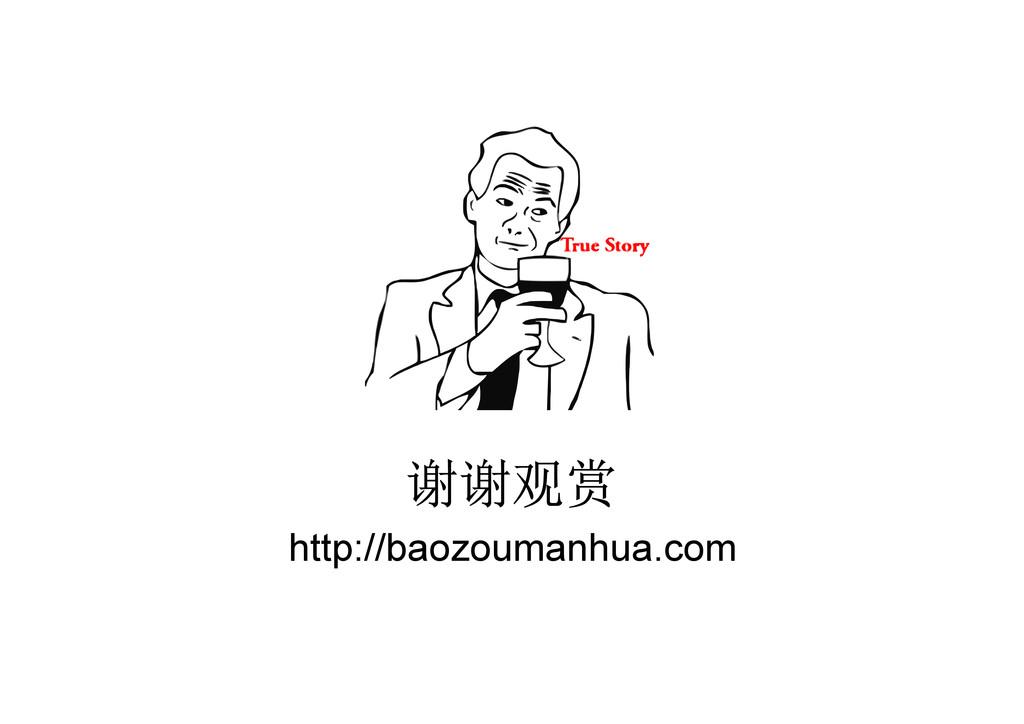 谢谢观赏 http://baozoumanhua.com