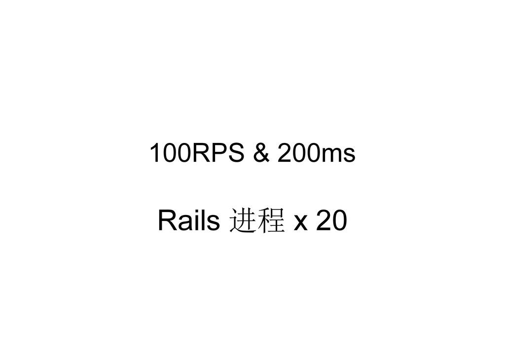 100RPS & 200ms Rails 进程 x 20