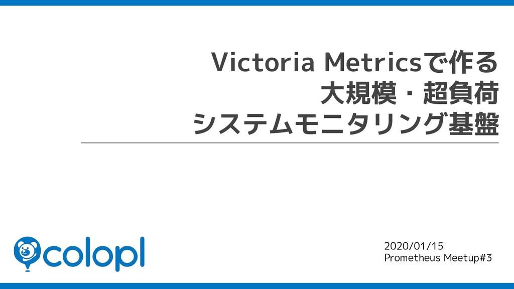 Victoria Metricsで作る 大規模・超負荷 システムモニタリング基盤 2020/0...