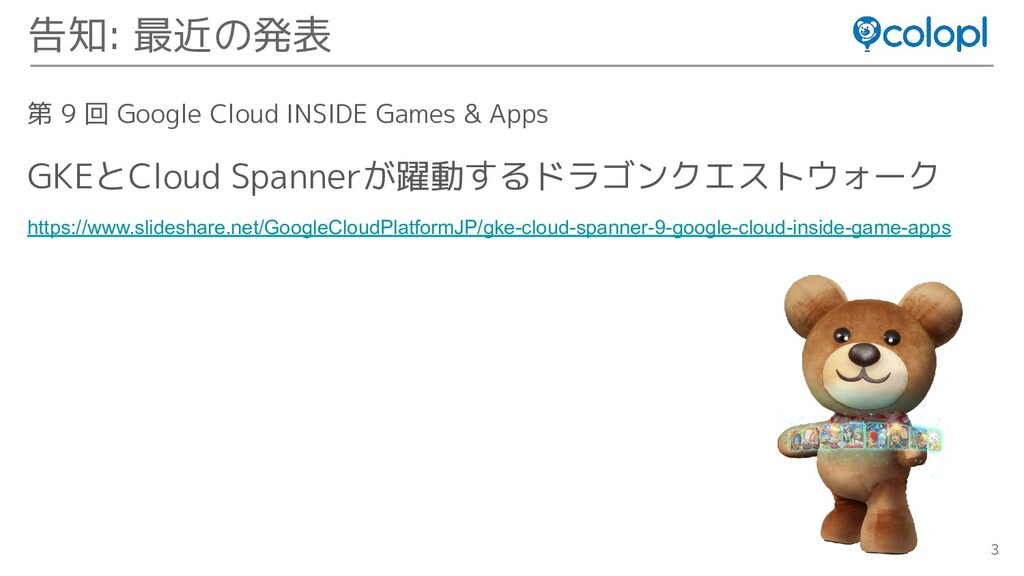 3 第 9 回 Google Cloud INSIDE Games & Apps GKEとCl...