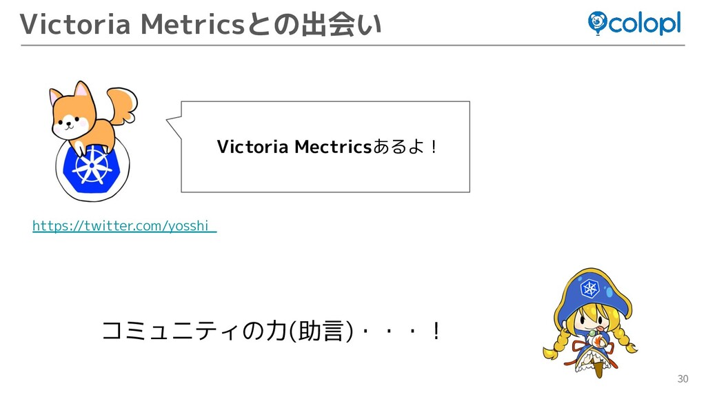 30 Victoria Metricsとの出会い https://twitter.com/yo...