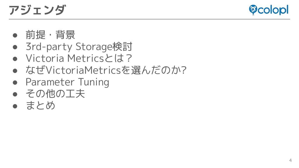 4 アジェンダ ● 前提・背景 ● 3rd-party Storage検討 ● Victori...