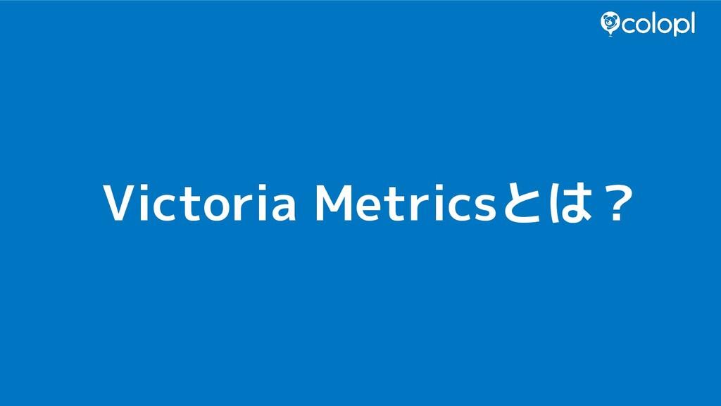 Victoria Metricsとは?