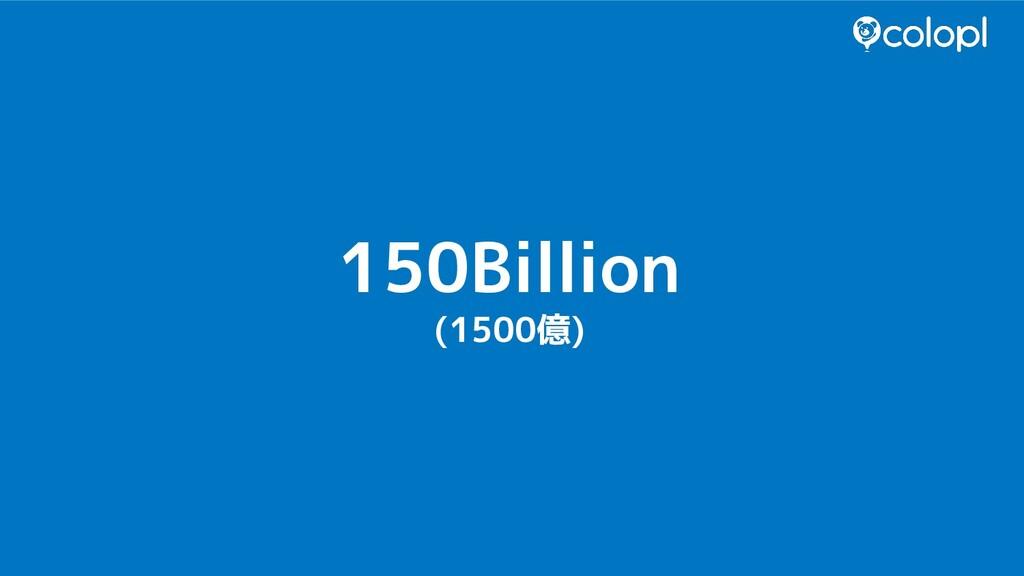 150Billion (1500億)