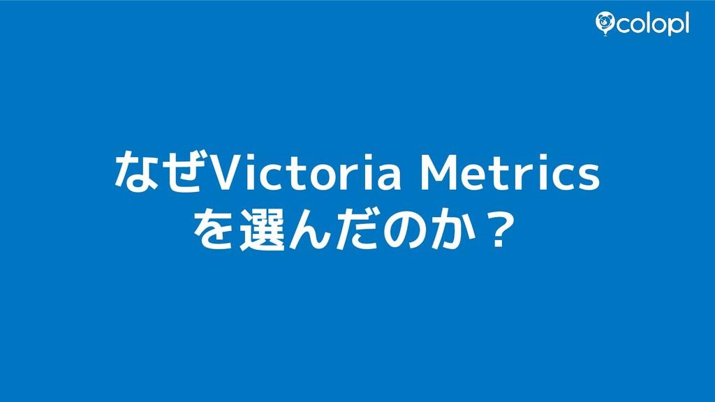 なぜVictoria Metrics を選んだのか?