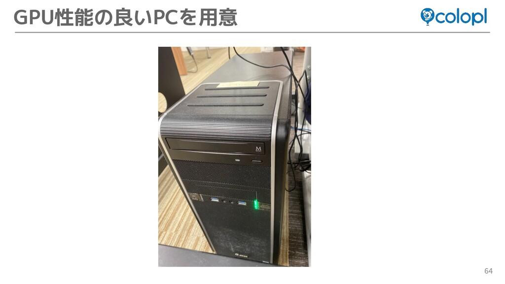 64 GPU性能の良いPCを用意