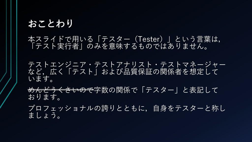 おことわり 本スライドで用いる「テスター(Tester)」という言葉は, 「テスト実行者」のみ...