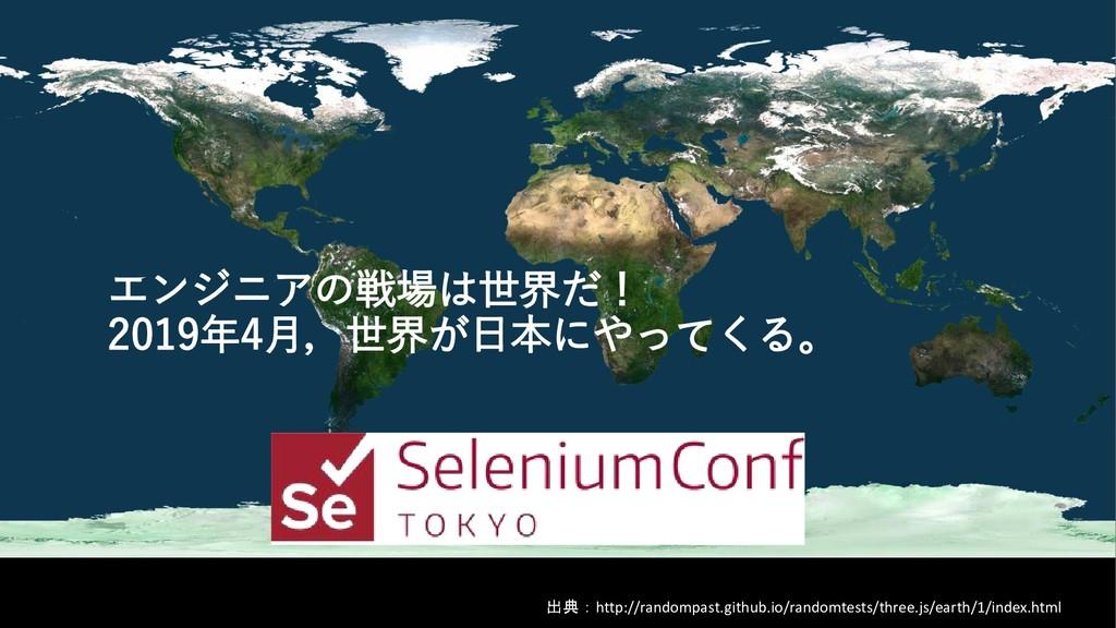 エンジニアの戦場は世界だ! 2019年4月,世界が日本にやってくる。 出典:http://ra...