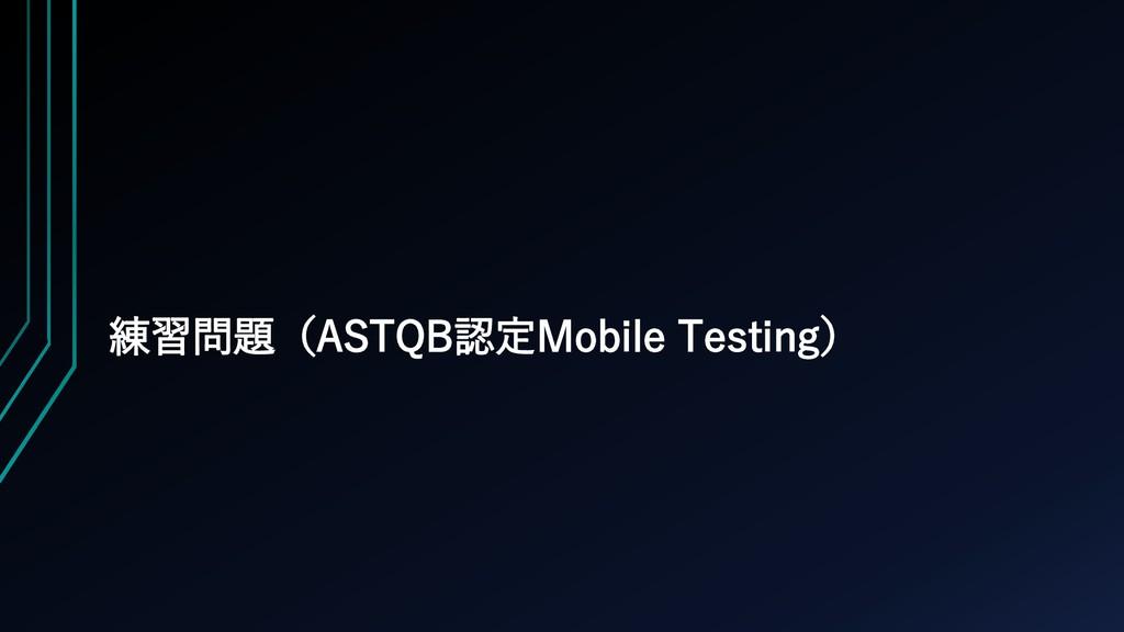 練習問題(ASTQB認定Mobile Testing)