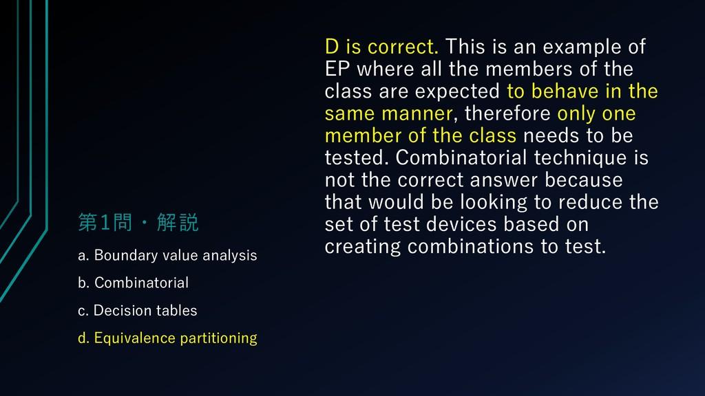 第1問・解説 a. Boundary value analysis b. Combinator...