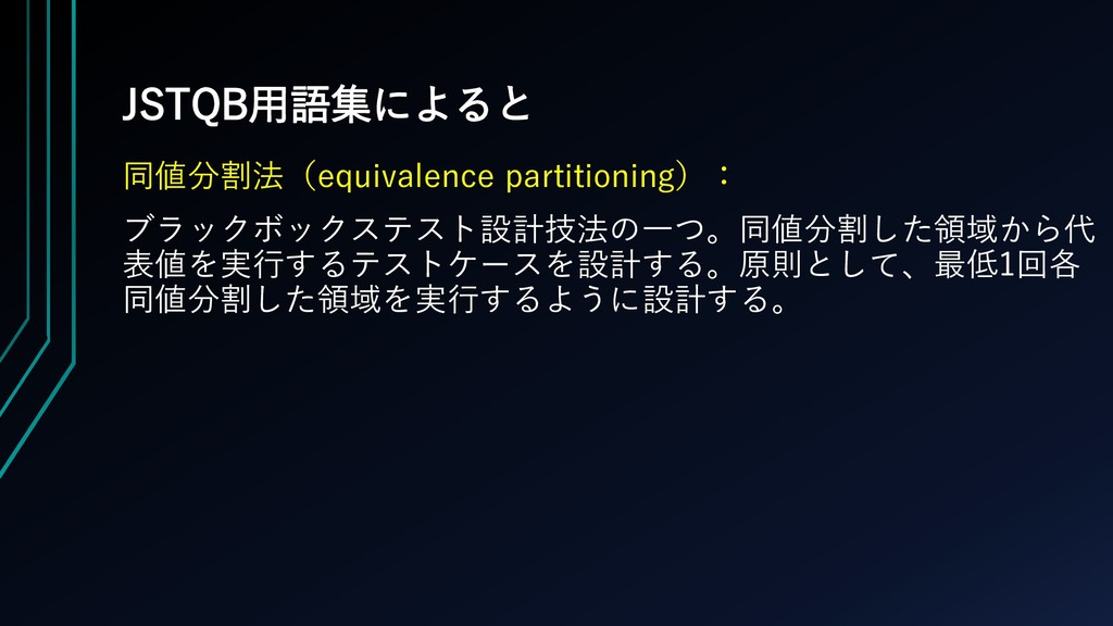 JSTQB用語集によると 同値分割法(equivalence partitioning): ブ...