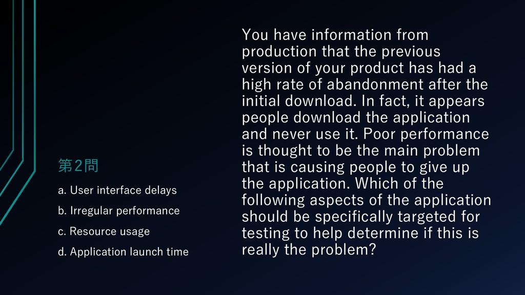 第2問 a. User interface delays b. Irregular perfo...