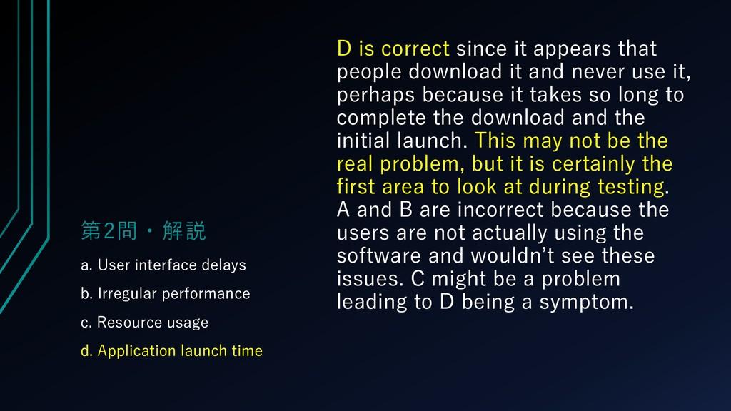 第2問・解説 a. User interface delays b. Irregular pe...