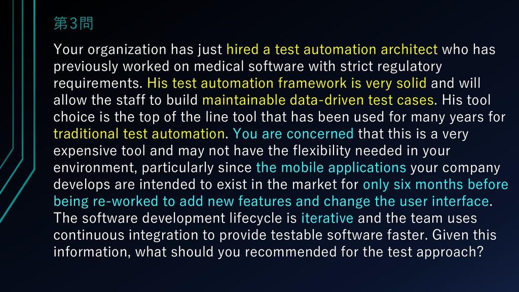 第3問 Your organization has just hired a test aut...