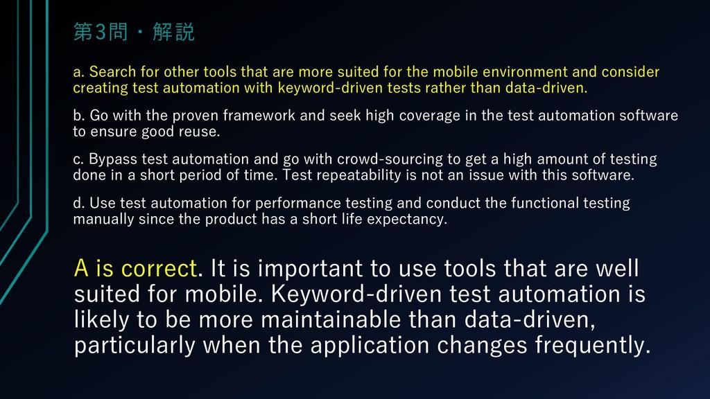 第3問・解説 a. Search for other tools that are more ...