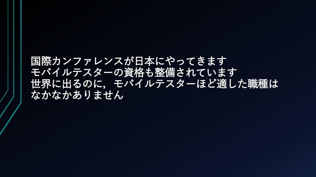 国際カンファレンスが日本にやってきます モバイルテスターの資格も整備されています 世界に出るの...