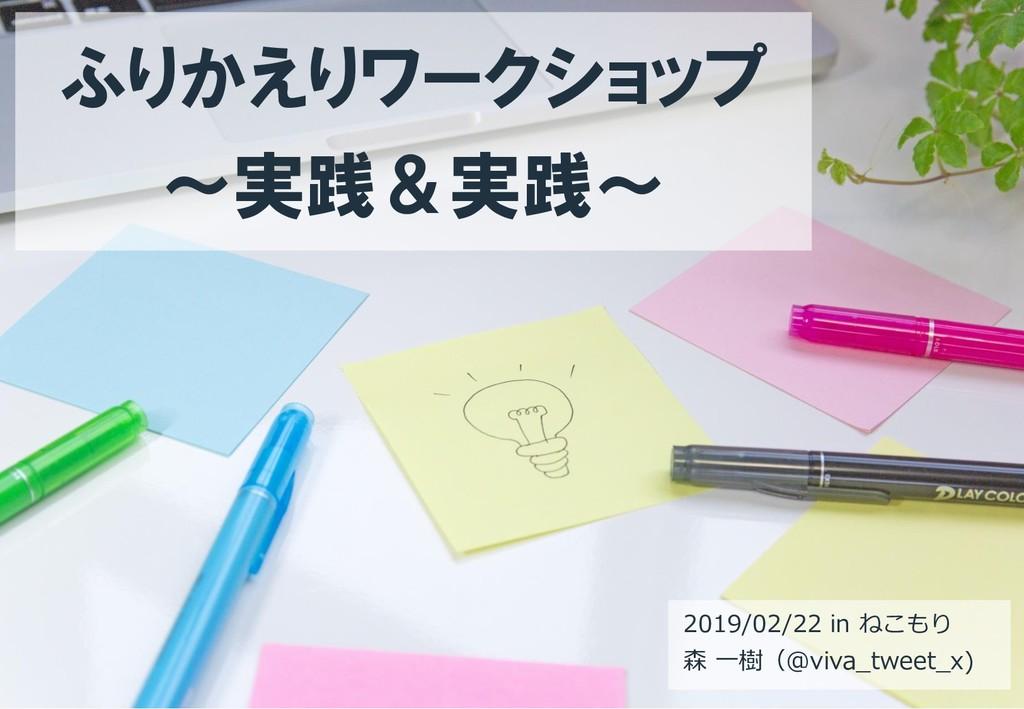 ふりかえりワークショップ ~実践&実践~ 2019/02/22 in ねこもり 森 一樹(@v...