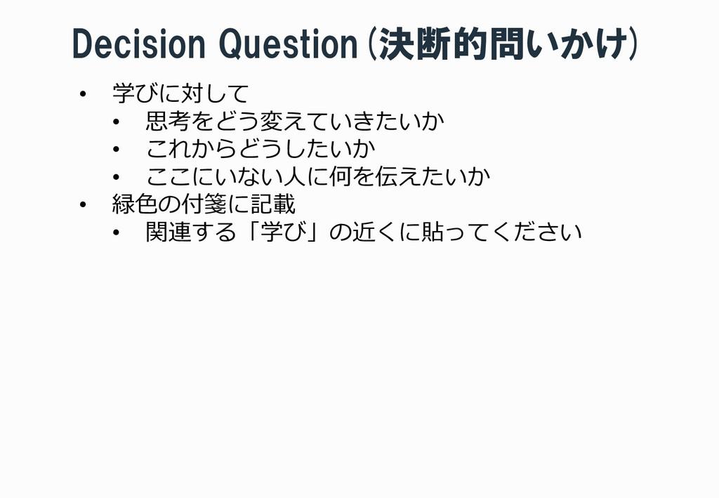Decision Question(決断的問いかけ) • 学びに対して • 思考をどう変えてい...
