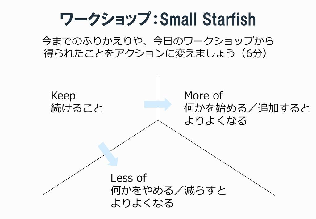 ワークショップ:Small Starfish Keep 続けること More of 何かを始め...