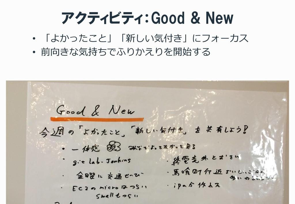 アクティビティ:Good & New • 「よかったこと」「新しい気付き」にフォーカス • 前...